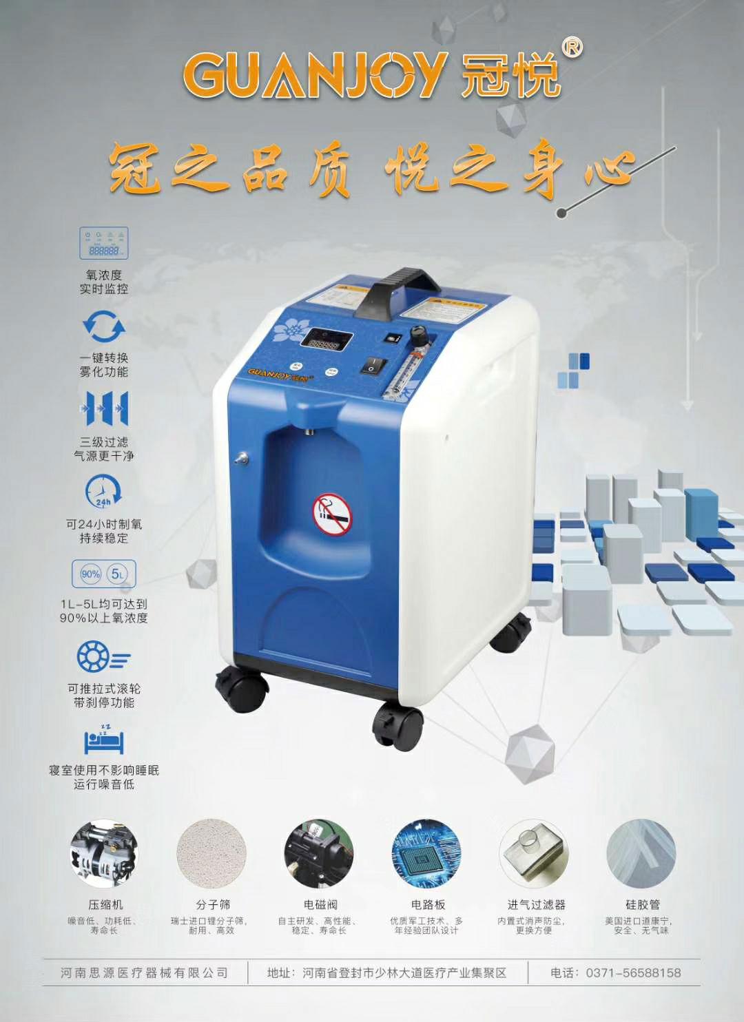 万博ManBetX手机下载厂家精心推荐万博中国官网手机登录制氧机