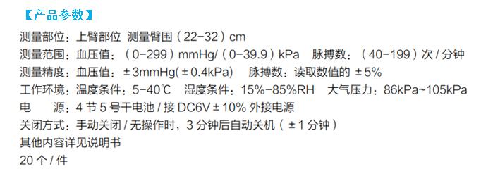 血压计U80Q.jpg