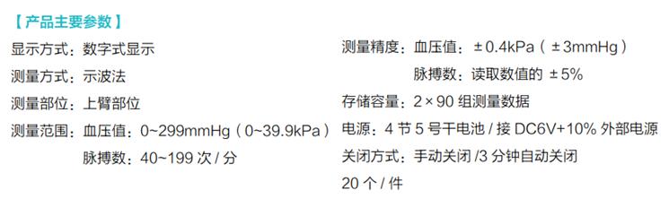 血压计U80K.JPG