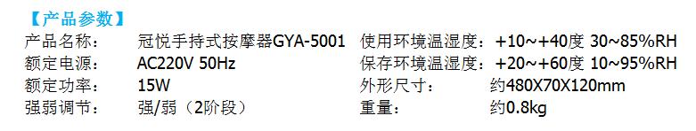 按摩器GYA-5001.jpg