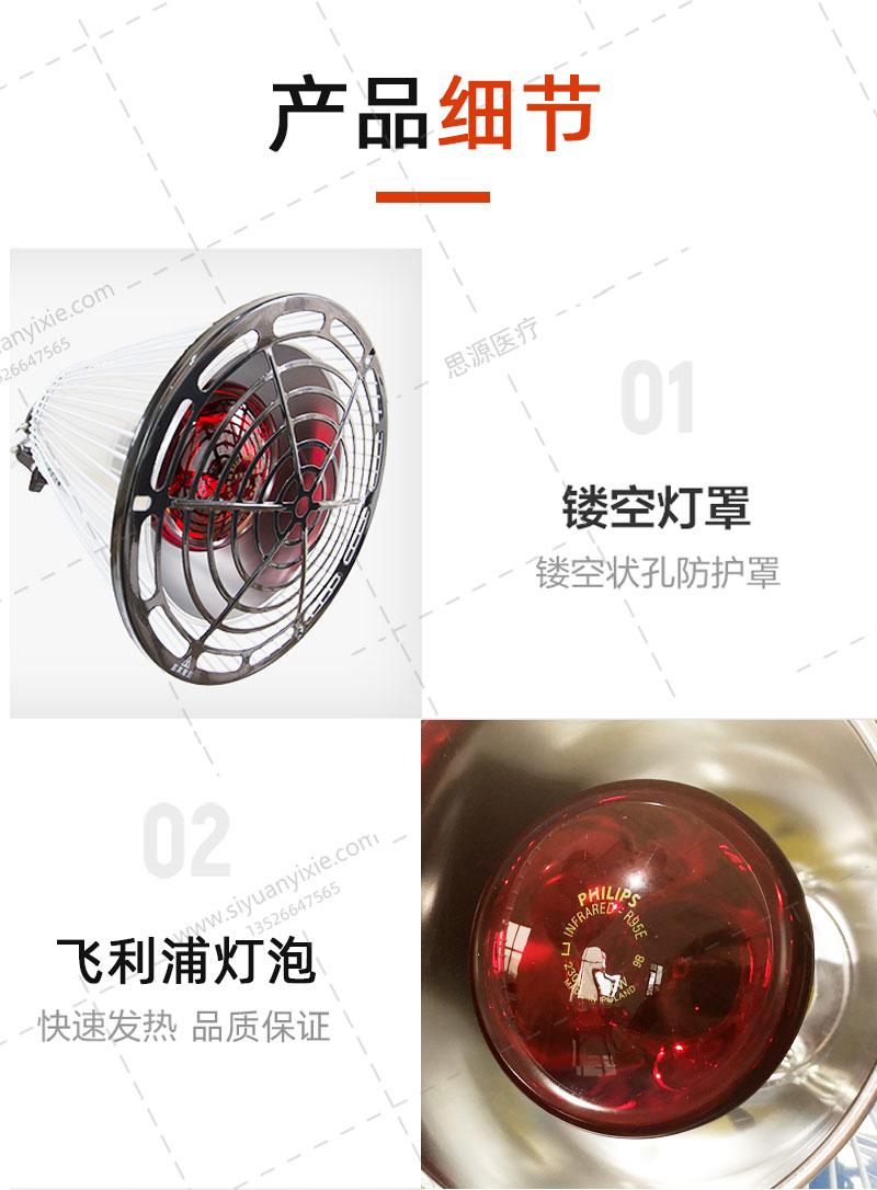 红外线烤灯_09.jpg