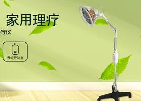 思源万博ManBetX手机下载网-万博中国官网手机登录理疗灯