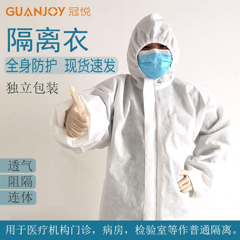 思源万博ManBetX手机下载-万博中国官网手机登录隔离衣
