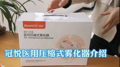 万博中国官网手机登录万博网页版登陆页面压缩式雾化器SY-C3操作视频