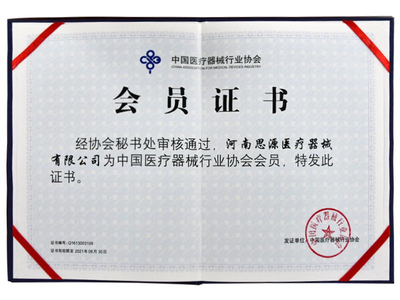 中国万博ManBetX手机下载行业协会会员