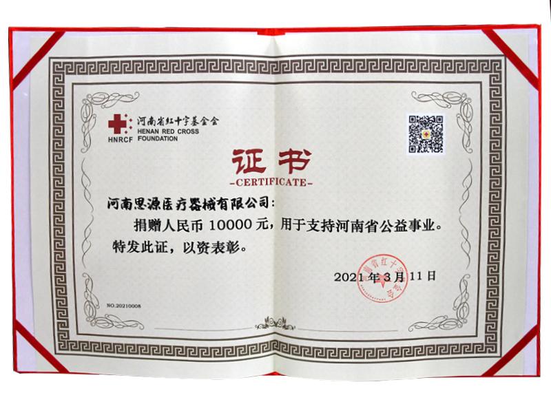 河南省红十字会捐赠证书