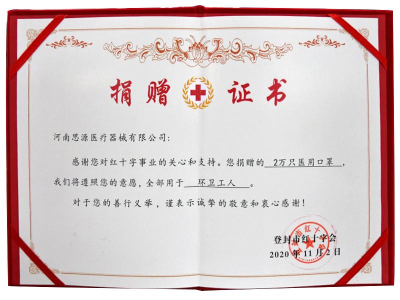 登封红十字会捐赠证书