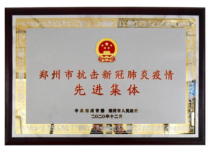 郑州市抗击新冠肺炎疫情先进集体