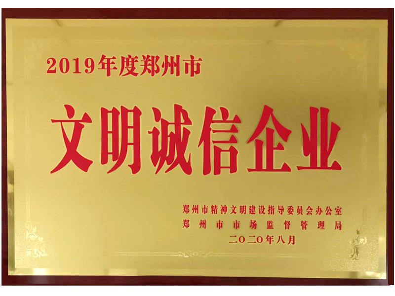 2019年文明诚信企业