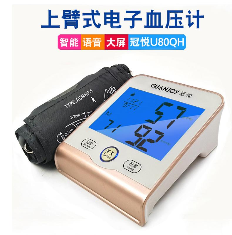 思源医疗-臂式血压计!