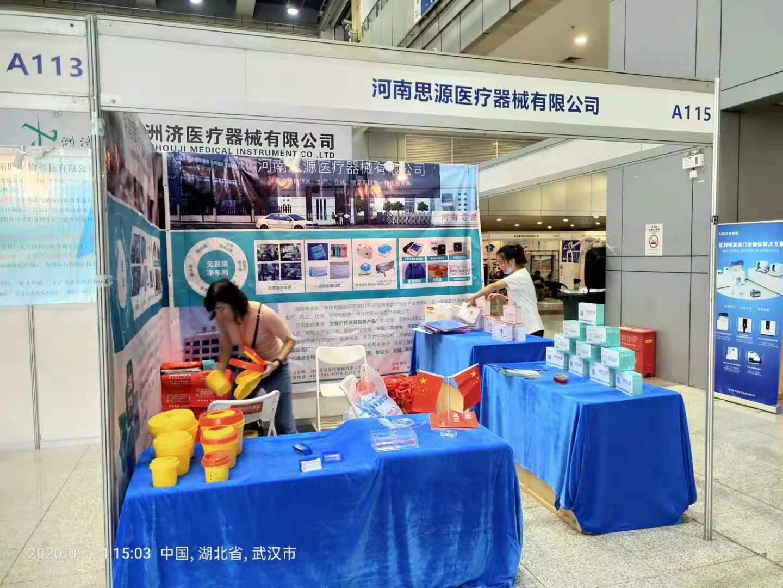 2020年武汉万博ManBetX手机下载展:国际应急、防疫产品展览会