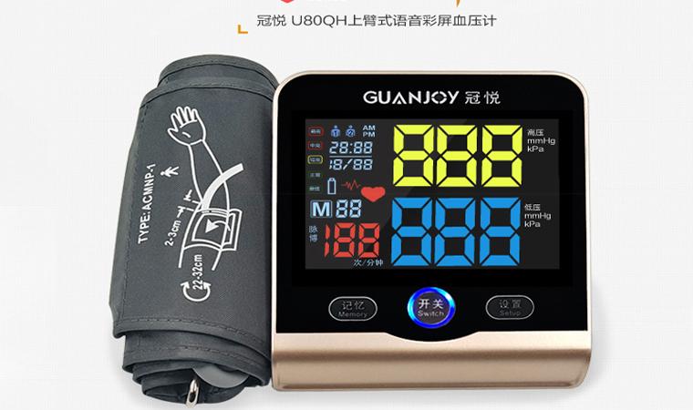 万博中国官网手机登录电子血压计系列产品展示