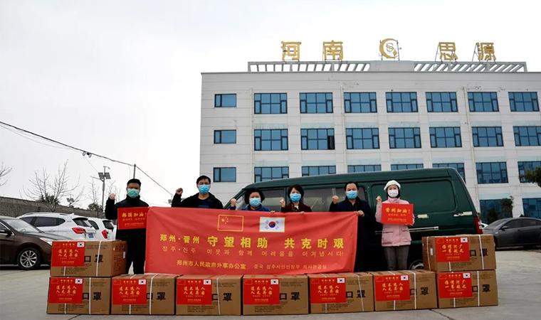 郑州市人民政府外事办公室向韩国友好城市晋州捐赠首批防疫物资