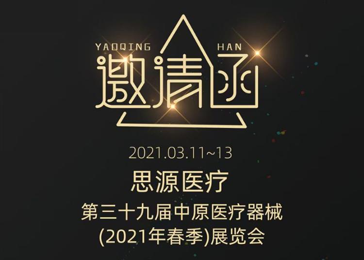 中原万博ManBetX手机下载展:健康生活  源于思源 !