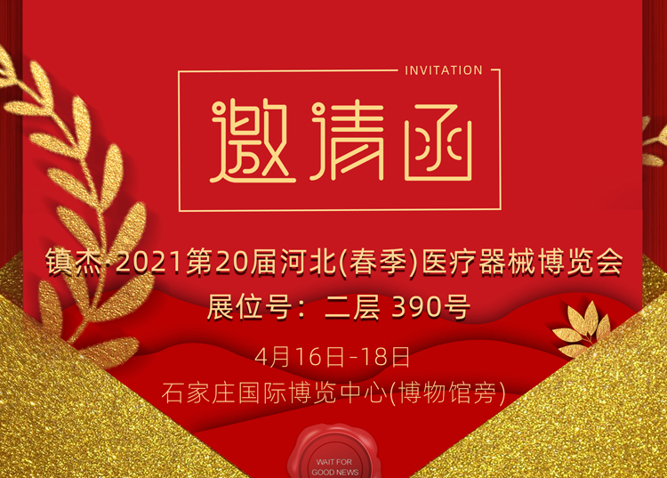 石家庄_2021第20届河北(春季)万博ManBetX手机下载博览会,思源医疗和您相约
