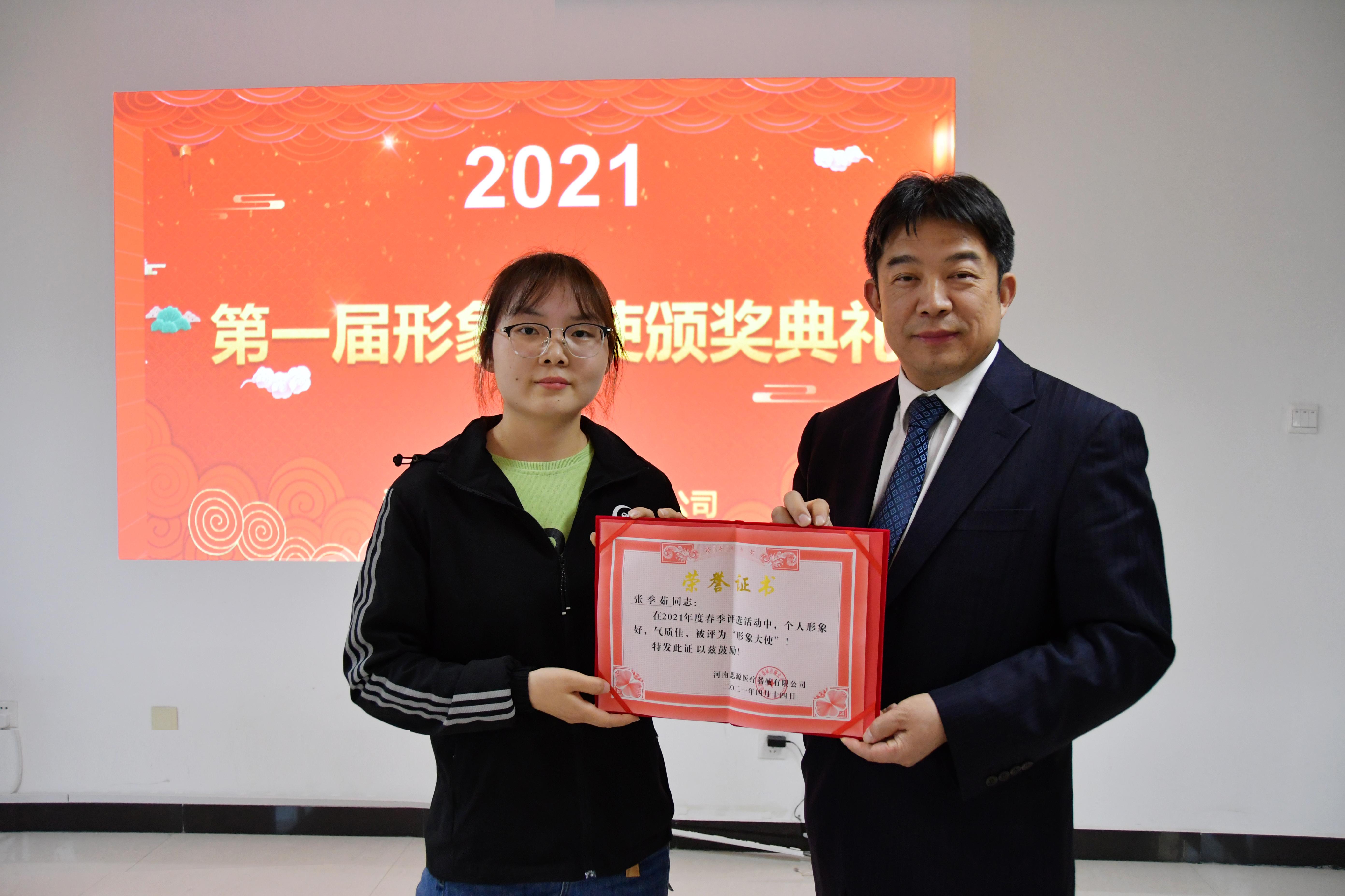 2021年思源医疗第一届形象大使颁奖典礼