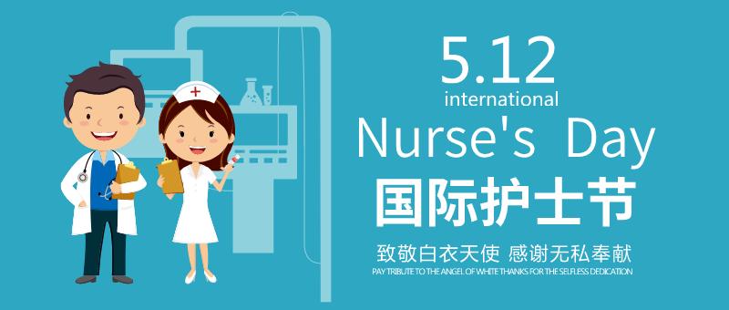 5.12护士节致敬最美的你!