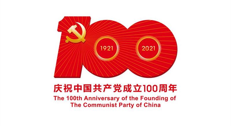 共产党成立100周年庆祝活动期间北京寄递物品通告!
