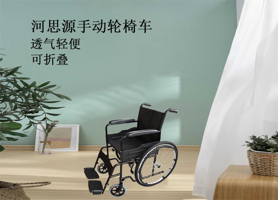 思源医疗万博ManBetX手机下载厂家教你如何选购轮椅!