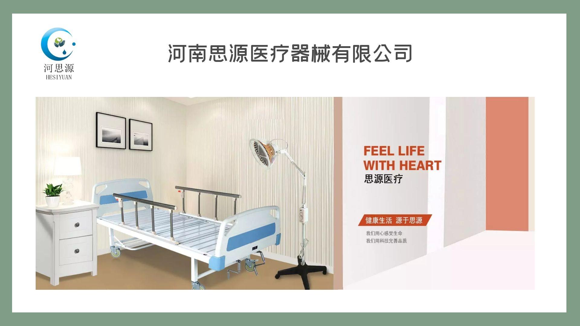 思源万博ManBetX手机下载厂家带你了解电动护理床的功能?