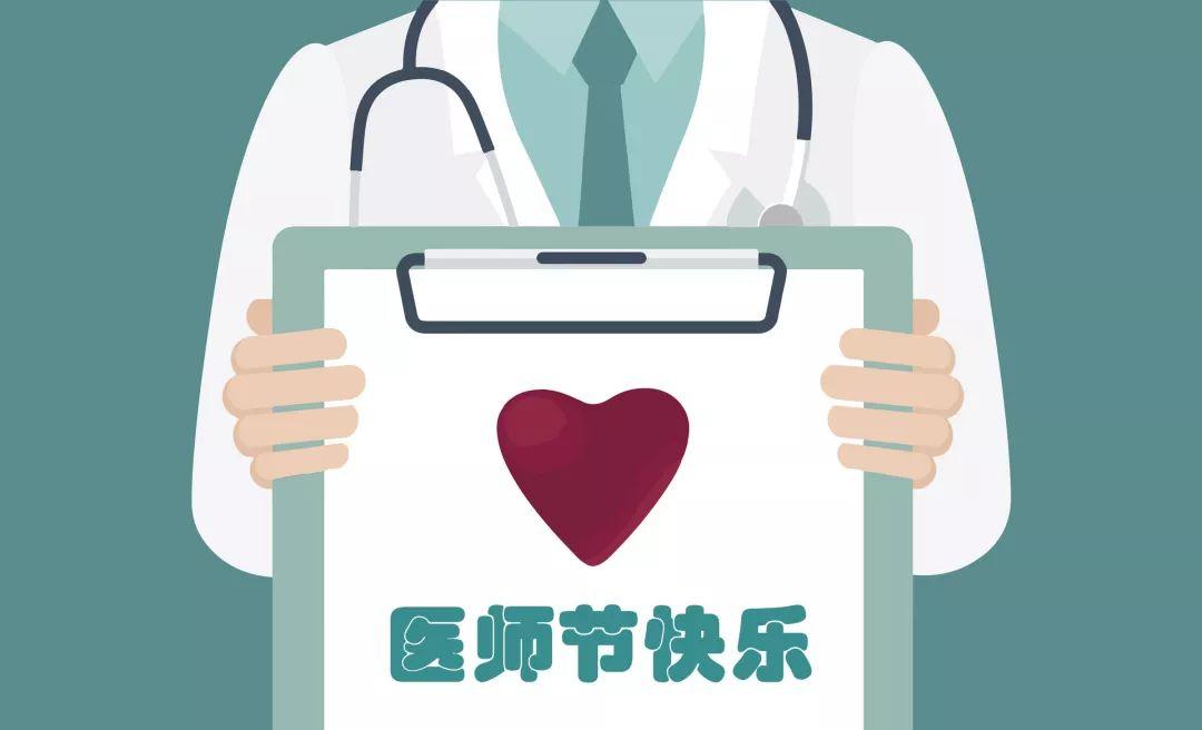 中国医师节:以凡人之躯,护佑生命!
