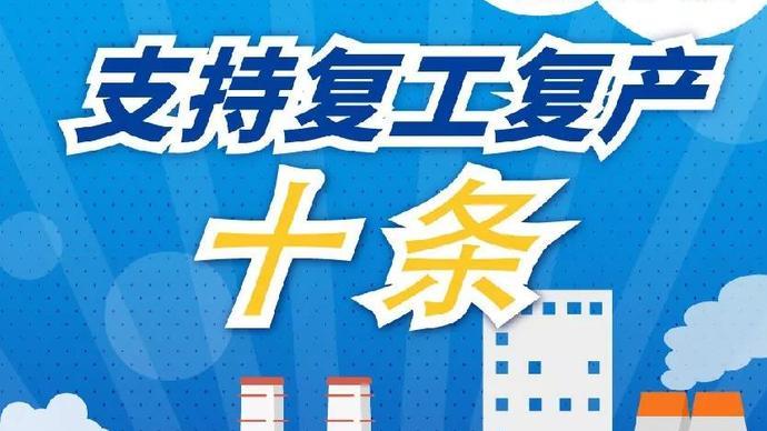 万博ManBetX手机下载厂家:河南省发布十条措施支持企业复产!