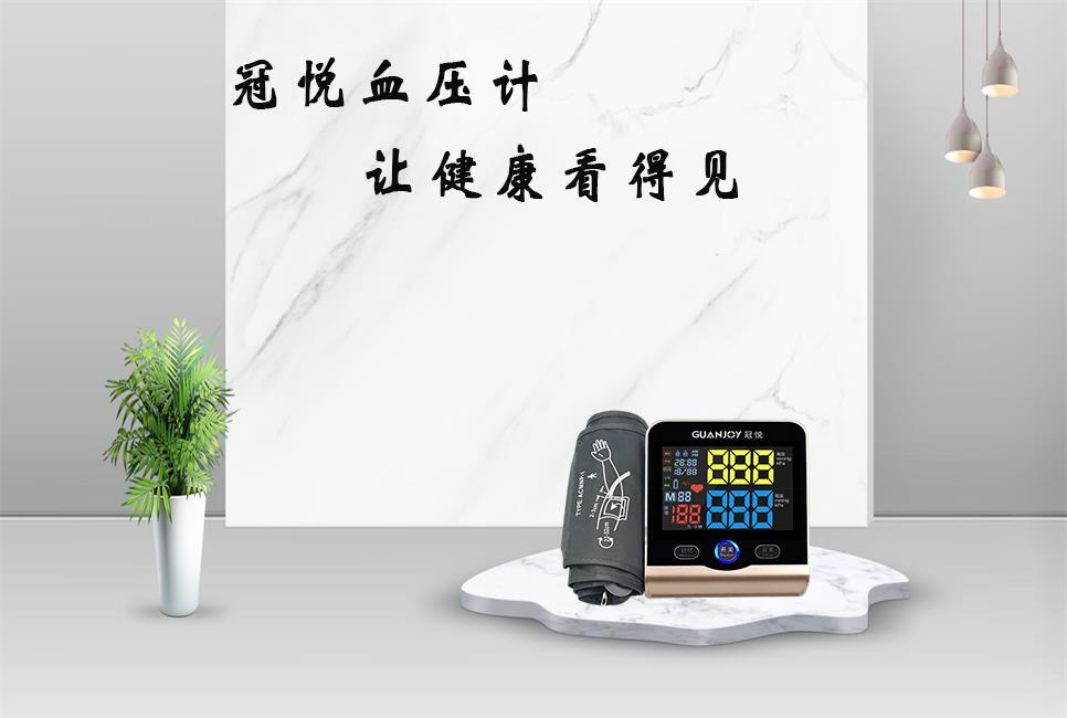万博ManBetX手机下载厂家:高血压该如何调理!