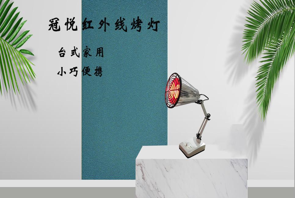 万博ManBetX手机下载厂家:红外线烤灯的功效!