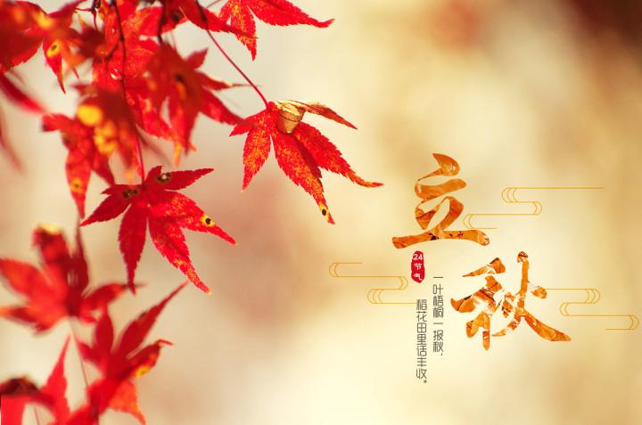万博ManBetX手机下载厂家:秋天如何养生!