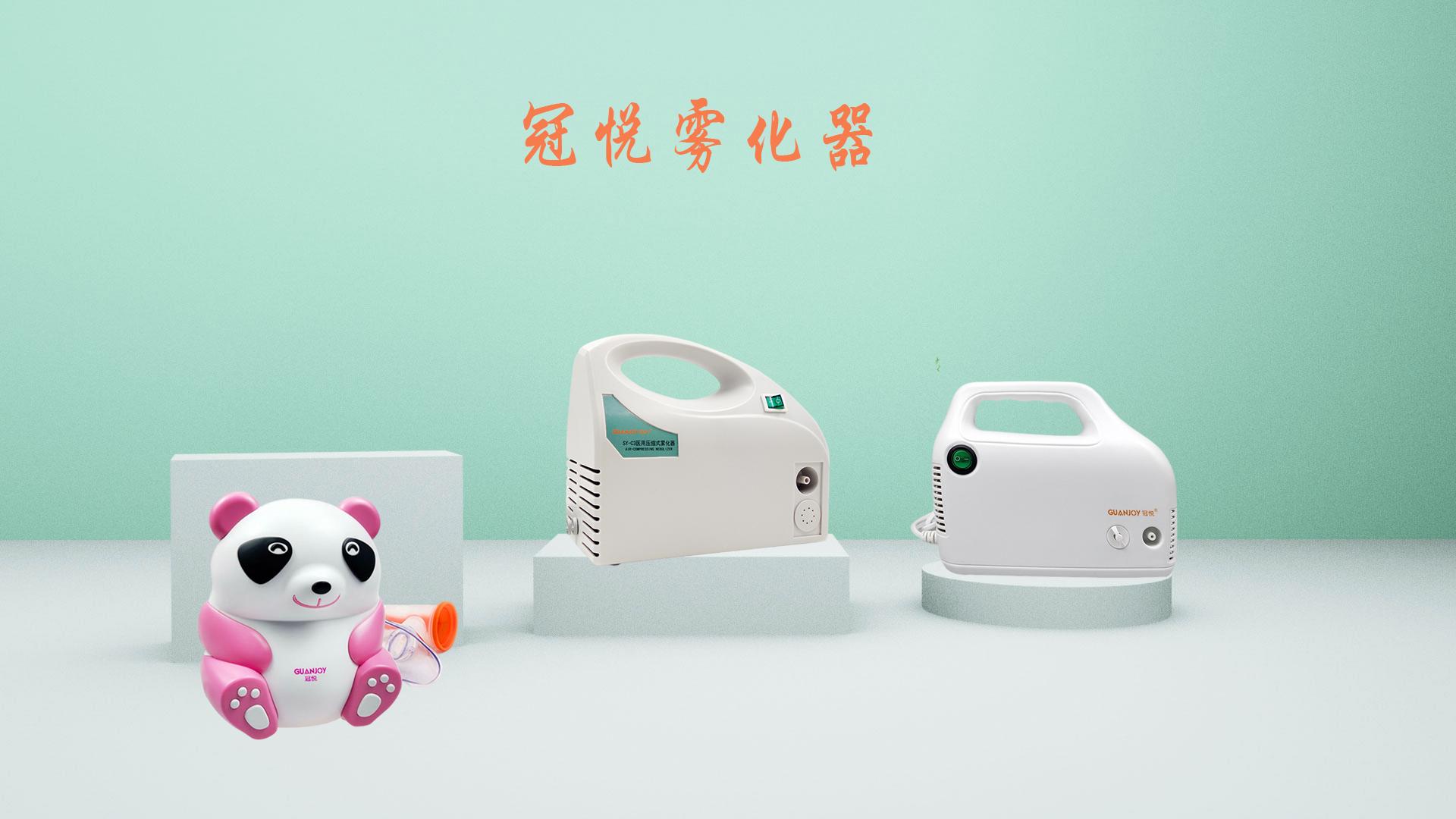 雾化器厂家:家用雾化器和万博网页版登陆页面雾化器的区别!