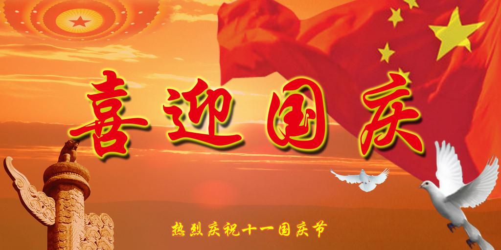 山河远阔,国泰民安,祖国生日快乐!
