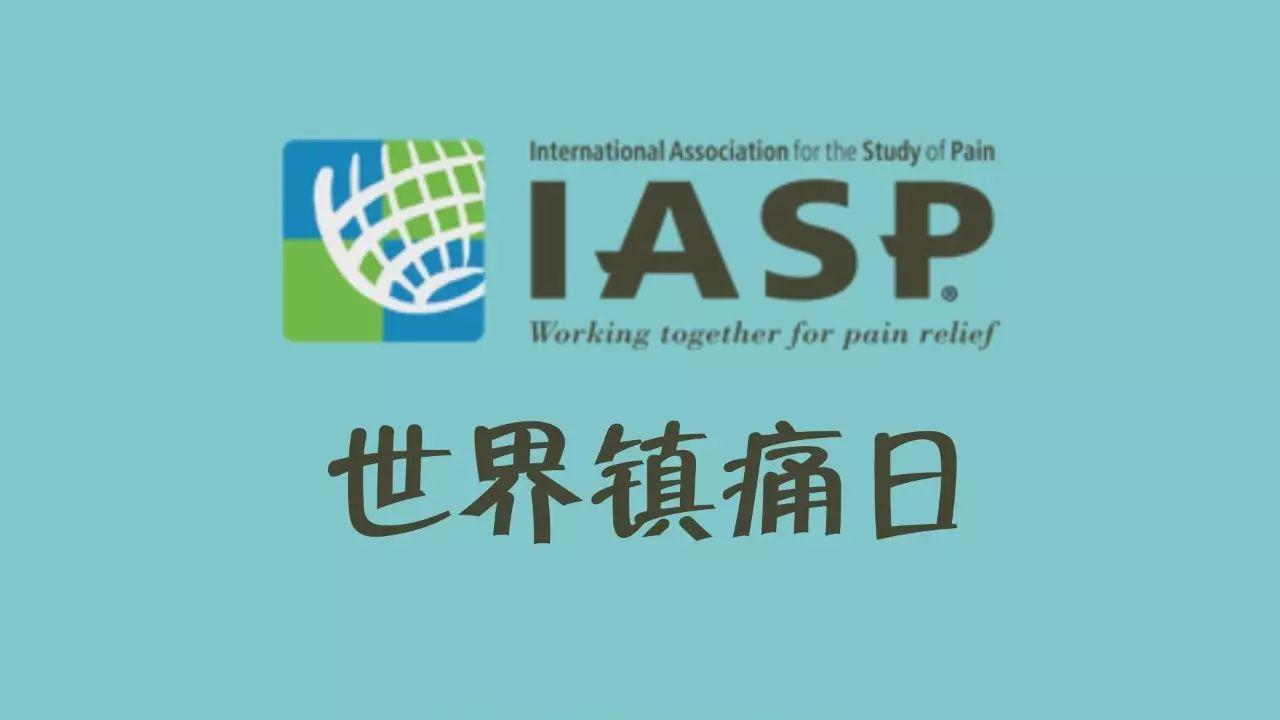 世界疼痛日:疼痛可能是身体在求救!